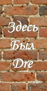 Андрей Бакалдин (Dre)