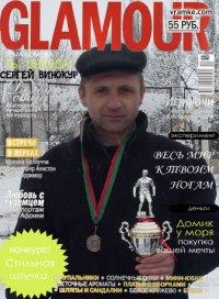Сергей Винокур