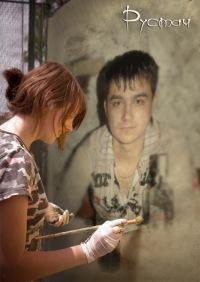 Рустам Аубекеров