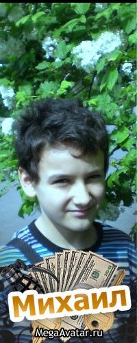 Миша Янчук