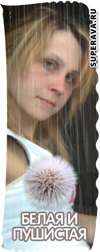 Ирина Билая
