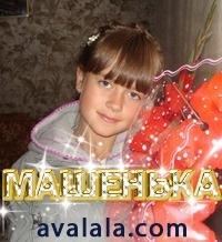 Маша Апалькова