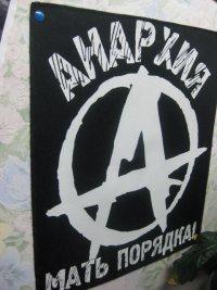 Дмитрий Анархия