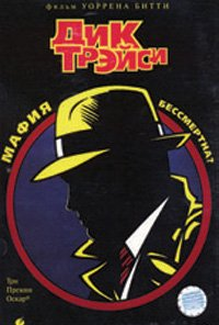 Dick Tracy