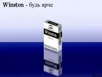 Андрей Winston