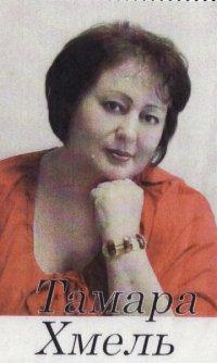 Тамара Хмель