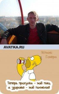 Андрей Волынцев