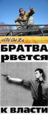 Максим Fish