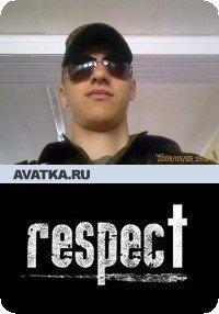 Евгений Бутыгин