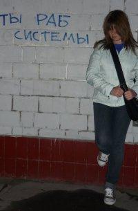 Аня Васина