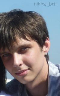 Никита Бредихин