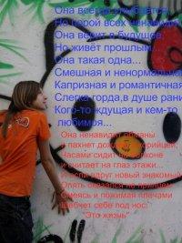 Кристина Высочина