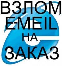 Программы для взлома на заказ скайп pavelmo4 цена 1 проги 50 рублей.