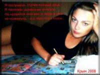 Марія Ажнюк