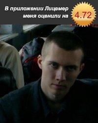 Alex Denisov