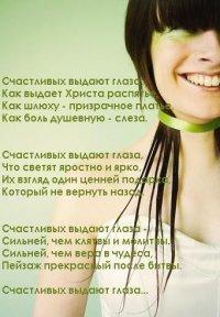 Наташа Веселая