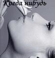 Галина Богун
