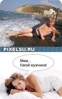 Макс Алексеевич