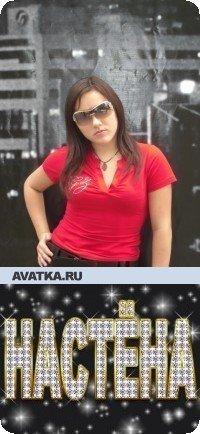 Анастасия Беличкова