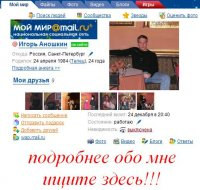 Игорь Аношкин