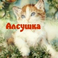 Алсу Бадртдинова