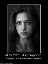 Anna Varganova