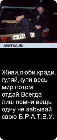 Ваня Габов
