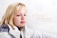 Обнаженная Елена Ивасишина – Мещерские (1995)
