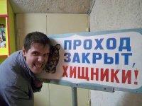 Денис Бареев