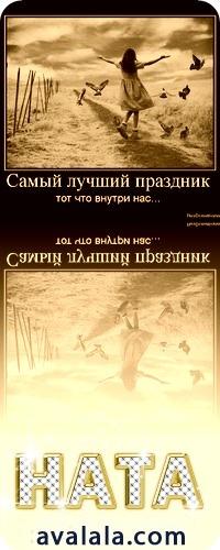 Natali Lebedeva