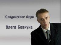 Олег Бовкун